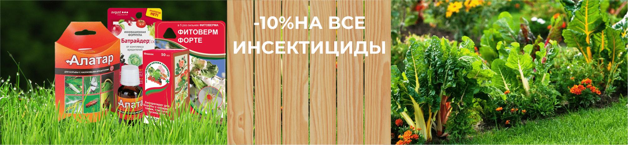 СЛАЙДЕР САЙТ ИНСЕКТИЦИДЫ -10%